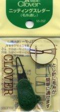 [1606] クロバー製品 ニッティングスレダー(毛糸通し)