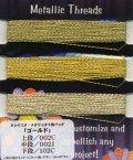 [4884] Kreinik Metallic Threads クレイニク・メタリック3色セット ゴールド