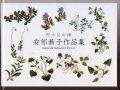 [5226] 安部恭子作品集 「野の花刺繍IV」