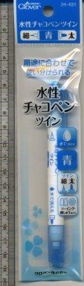 [5417] クロバー 水性チャコペンツイン 青(細・太) ソーイング・刺しゅうなどに 24-431