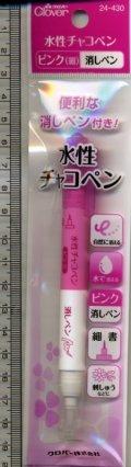 [5416] クロバー 水性チャコペン ピンク(細)+消しペン 刺しゅうなどに 24-430