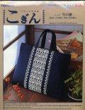 [5758] 日本の伝統刺繍 こぎん バッグ 竹の節 KOGIN 4