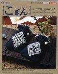 [5756] 日本の伝統刺繍 こぎん 巾着 井戸枠・くるみのから KOGIN 2
