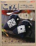 [5757] 日本の伝統刺繍 こぎん 巾着 猫の足・くも刺し KOGIN 3