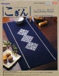 [5755] 日本の伝統刺繍 こぎん テーブルセンター ふくべ KOGIN 1