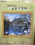 [5771] クロスステッチキット 四季を彩る 日本の名所 冬の兼六園 No7417 (額別売)