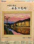 [5764] クロスステッチキット 四季を彩る 日本の名所 夕暮れの小樽運河 No7387 (額別売)