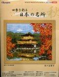 [5770] クロスステッチキット 四季を彩る 日本の名所 秋の金閣寺 No7416 (額別売)
