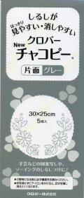 [5969] クロバー NEWチャコピー 片面 グレー 30cm×25cm 5枚入