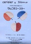 [6127] cerisier & Echizen-ya   りんごのコースター