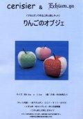 [6128] cerisier & Echizen-ya   りんごのオブジェ