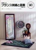 [6253] 戸塚刺しゅう フランス刺繍と図案 戸塚貞子著 141 暮らしを彩るインテリア特集