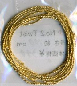 画像1: [6419] No.2 Twist ゴールド 約100cm