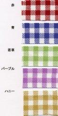 [6429] イタリー製綿ギンガム布 180cm幅 各色