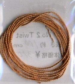 画像1: [6421] No.2 Twist コパー 約100cm