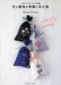 [6817] 1色からはじめる刺繍 花と動物の刺繍と布小物 コスミック出版