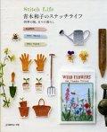 [6862] 青木和子のステッチライフ 四季の庭、日々の暮らし 日本ヴォーグ社