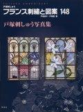 [7229] 戸塚刺しゅう フランス刺繍と図案 戸塚貞子・戸塚薫著 148 戸塚刺しゅう写真集