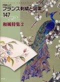 [7228] 戸塚刺しゅう フランス刺繍と図案 戸塚貞子著 147 和風特集2