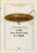 [7239] 戸塚刺しゅう ステッチBOOK 6 Arrangement(応用編) ジャーマンナットS. ケーブルS. 啓佑社