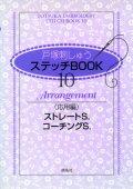 [7243] 戸塚刺しゅう ステッチBOOK 10 Arrangement(応用編) ストレートS. コーチングS. 啓佑社
