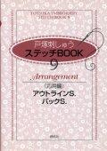 [7242] 戸塚刺しゅう ステッチBOOK 9 Arrangement(応用編) アウトラインS. バックS. 啓佑社