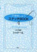 [7237] 戸塚刺しゅう ステッチBOOK 4 Arrangement(応用編) シャドーS. 啓佑社