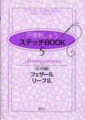 [7238] 戸塚刺しゅう ステッチBOOK 5 Arrangement(応用編) フェザーS. リーフS. 啓佑社