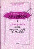 [7240] 戸塚刺しゅう ステッチBOOK 7 Arrangement(応用編) ナッツダーニングS. サーフェイスS. 啓佑社
