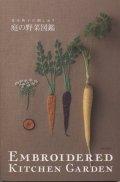 [7460] 青木和子の刺しゅう 庭の野菜図鑑