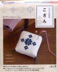 [3906] 日本の伝統刺繍 こぎん オリムパスこぎんキット8