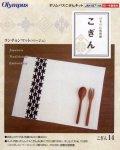 [3912] 日本の伝統刺繍 こぎん オリムパスこぎんキット14