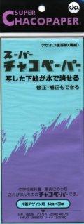 [0964] スーパーチャコペーパー ブルー