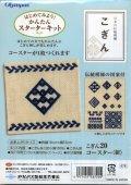 [4532] 日本の伝統刺繍 こぎん オリムパスこぎんキット20