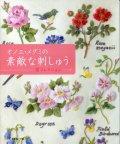[4558] オノエ・メグミの素敵な刺しゅう 花コレクション 日本ヴォーグ社