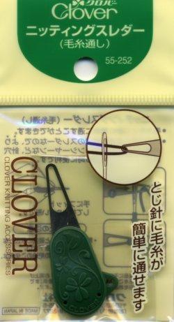 画像1: [1606] クロバー製品 ニッティングスレダー(毛糸通し)