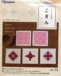 [3910] 日本の伝統刺繍 こぎん オリムパスこぎんキット12