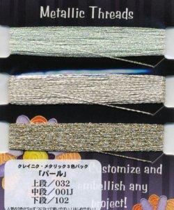 画像1: [4885] Kreinik Metallic Threads クレイニク・メタリック3色セット パール