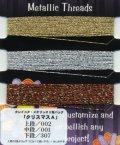 [4887] Kreinik Metallic Threads クレイニク・メタリック3色セット クリスマスA