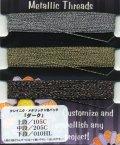 [4886] Kreinik Metallic Threads クレイニク・メタリック3色セット ダーク