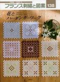 [5381] フランス刺繍と図案 138 花とハーダンガーワーク 戸塚貞子著 啓佑社
