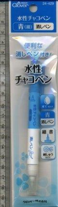 [5415] クロバー 水性チャコペン 青(細)+消しペン 刺しゅうなどに 24-429