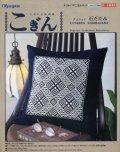 [5760] 日本の伝統刺繍 こぎん クッション 石だたみ KOGIN 6