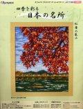 [5765] クロスステッチキット 四季を彩る 日本の名所 紅葉の嵐山 No7388 (額別売)