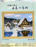 [5766] クロスステッチキット 四季を彩る 日本の名所 雪の白川郷 No7389 (額別売)