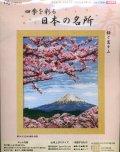[5763] クロスステッチキット 四季を彩る 日本の名所 桜と富士山 No7386 (額別売)