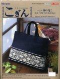 [5759] 日本の伝統刺繍 こぎん バッグ 梅の花こ KOGIN 5