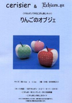 画像1: [6128] cerisier & Echizen-ya   りんごのオブジェ
