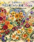 [6252] 小倉ゆき子のリボン刺しゅうの基礎Book ステッチの刺し方と素敵な図案&作品集 日本ヴォーグ社