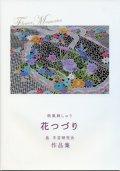 [6325] 欧風刺しゅう 花つづり 畠手芸研究会作品集